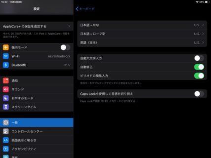 iPadで英字入力時に自動で先頭が大文字になるのをなおす