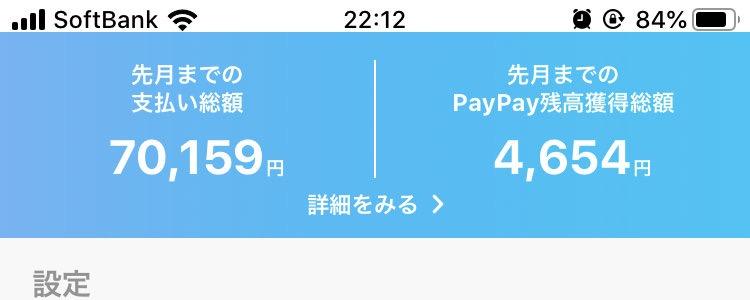 Paypay 還元