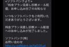 Softbank料金診断メール
