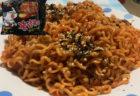 プルタク炒め麺