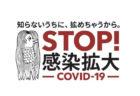 covid-19アプリ