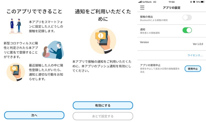 新型コロナウイルス接触通知アプリ