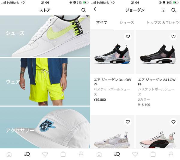 Nike オンラインストア