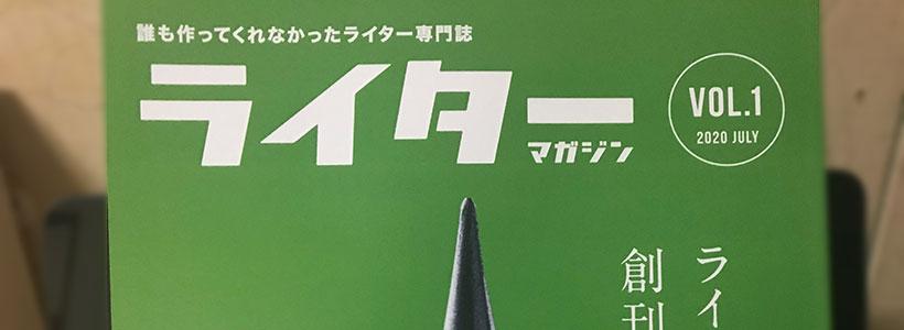 ライターマガジン創刊号