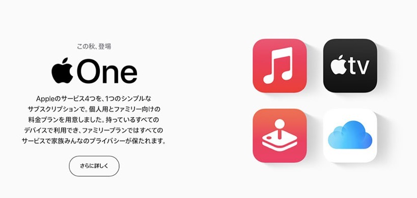 Apple One