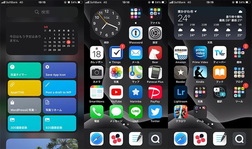 Ios14 widget ホーム画面