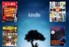 Kindle Unlimited おすすめ雑誌