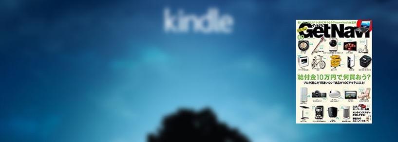 Kindle unlimited Get Navi