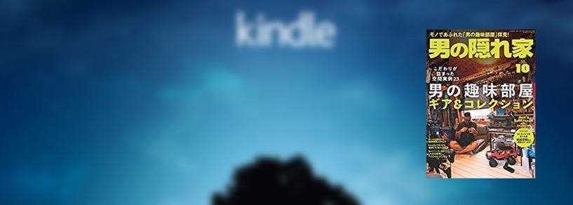 Kindle unlimited 男の隠れ家