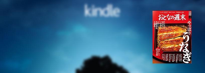 Kindle unlimited おとなの週末