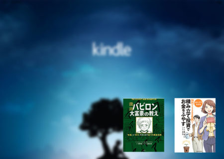 Kindle unlimited投資漫画