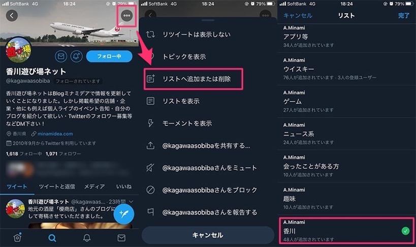 Twitter リストに追加