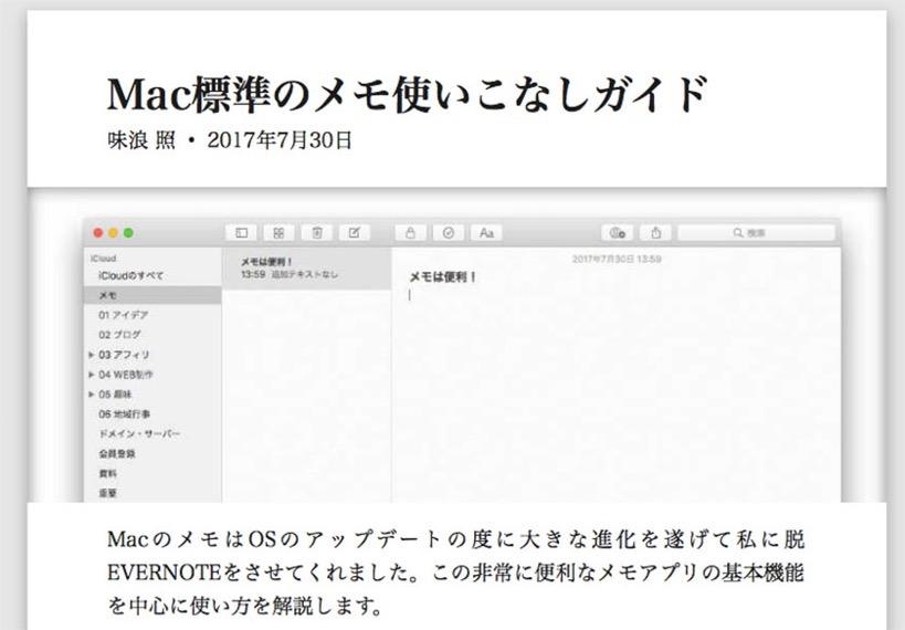 Safari 全文コピー